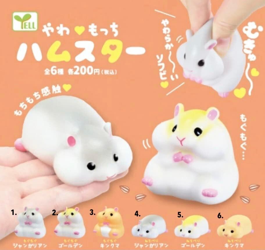 [NEW] Yell Chubby Hamster Squishy Gashapon Part 1