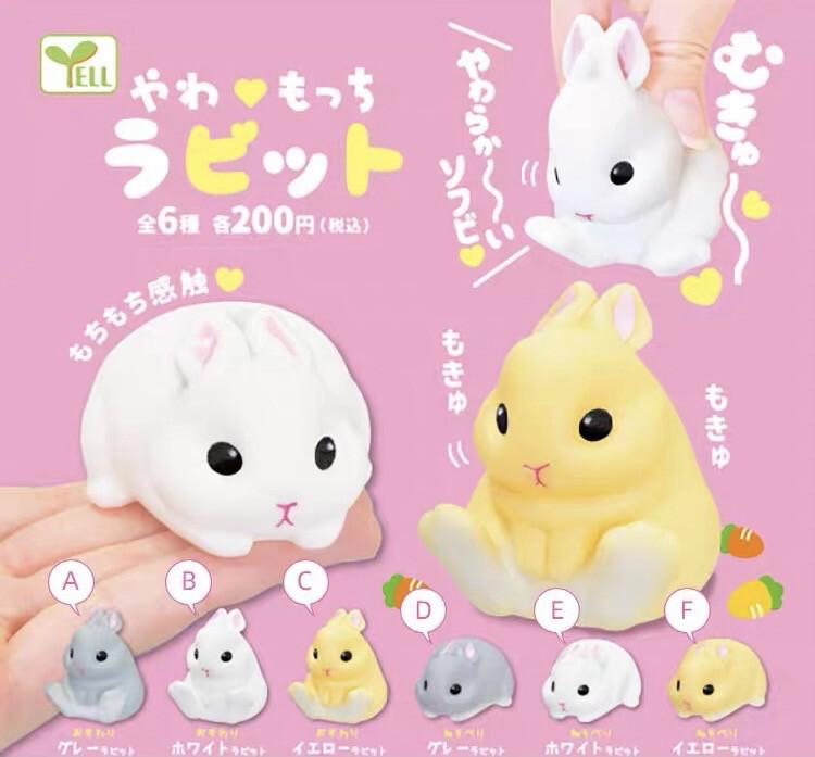 [NEW] Yell Chubby Rabbit Squishy Gashapon
