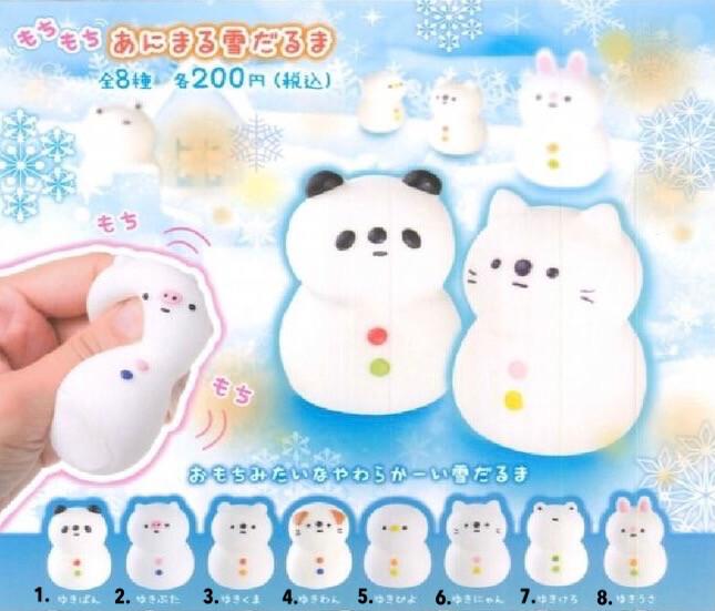 Yell Animal Snowman Mochi Squishy Gashapon