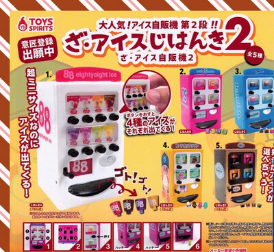 Toys Spirits Ice Cream Vending Machine Miniature Part 2 Gashapon