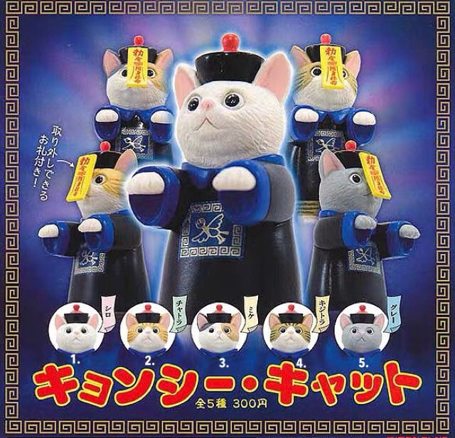 Kitan Club Zombie Cat Miniature Gashapon Part 1