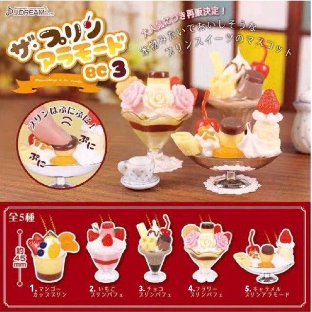 J. Dream Ice Cream Parfait Squishy Miniature Gashapon