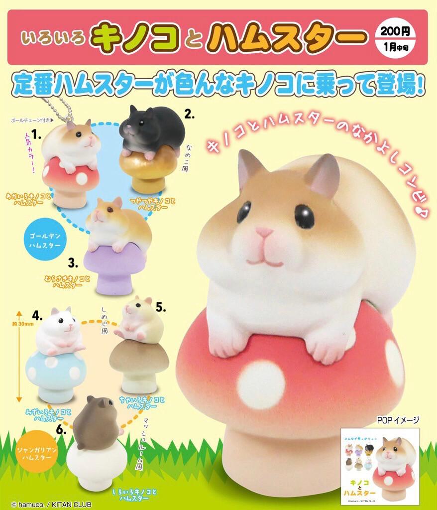 Kitan Club Hamster & Mushroom Keychain Gashapon