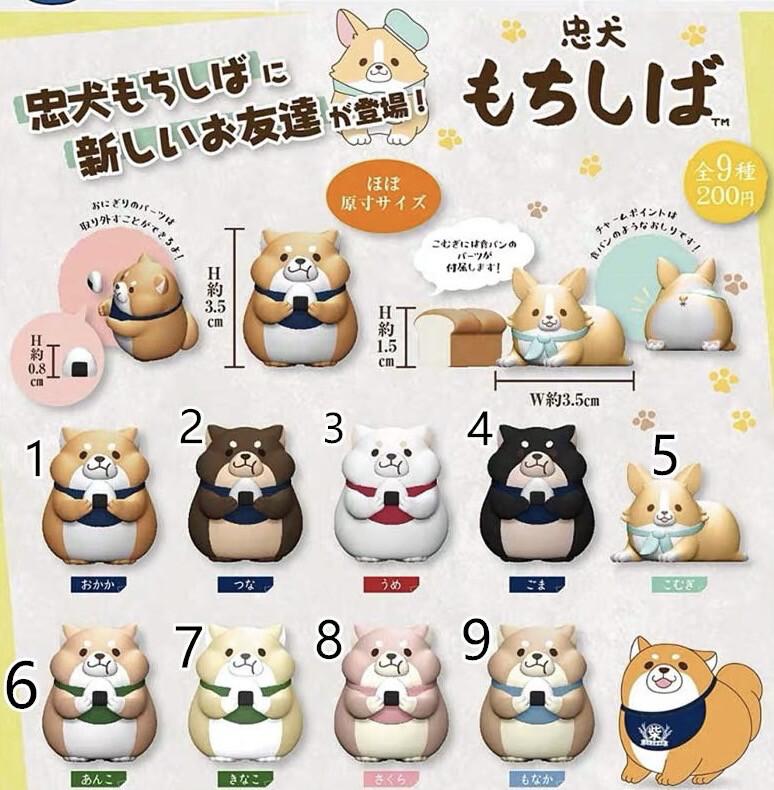 SK Japan Shiba Inu Rice Ball Miniature Gashapon