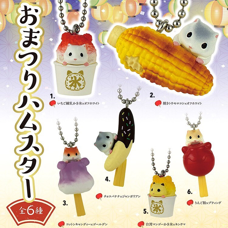 Epoch Hamster Summer Festival Snack Gashapon