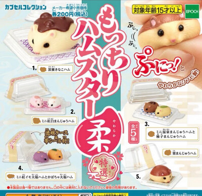 Epoch Mini Hamster Mochi Wagashi Miniature Gashapon