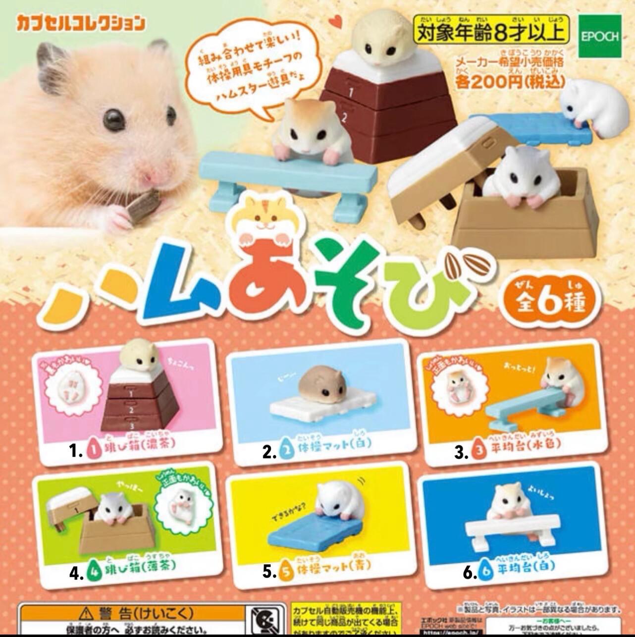 [NEW] Epoch Gymnastic Hamster Miniature Gashapon