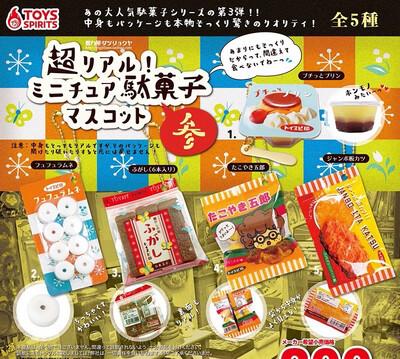 Toys Spirits Wagashi Japanese Snack Charm Keychain Part 3 Gashapon