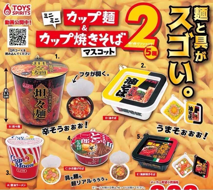 Toys Spirits Cup Noodle Ramen Miniature Keychain Part 2 Gashapon