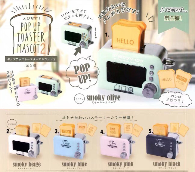 J. Dream Pop Up Toaster Miniature Part 2 Gashapon