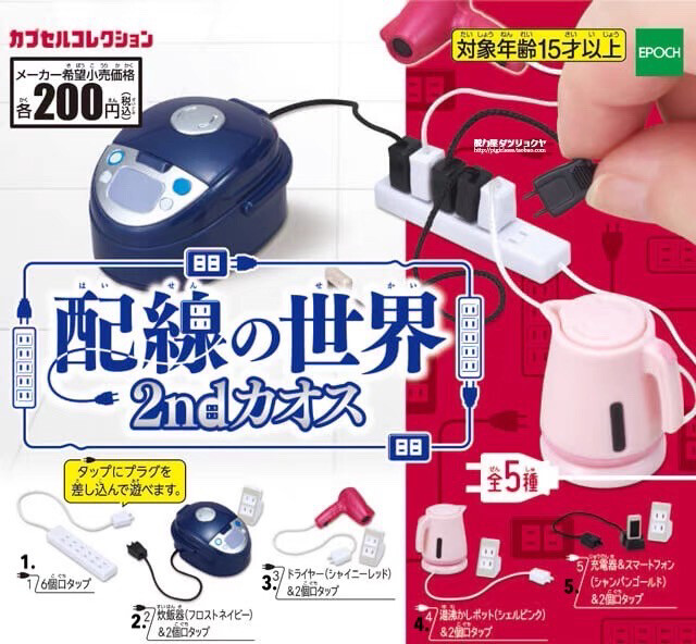 Epoch Power Cord Electric Device Miniature Gashapon