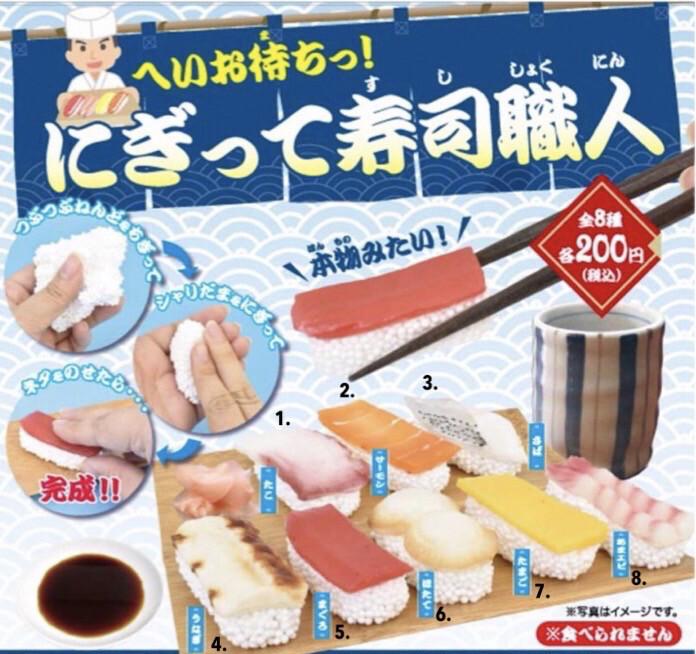 Yell Sushi Chef Osushi Gashapon