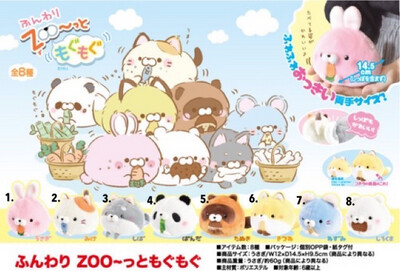 Yell Funwari Zoo Mogu Mogu Animals Eating Plush Toy