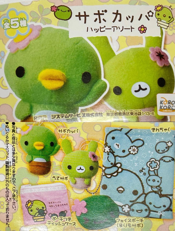 Korokoro San-X Sabo Kappa UFO Arcade Game Prize