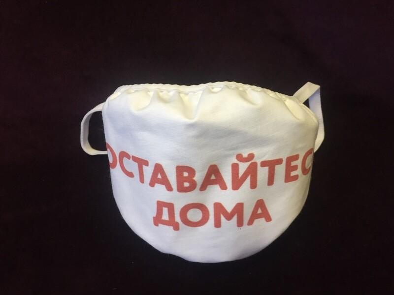 Многоразовая защитная маска, с принтом, х\б