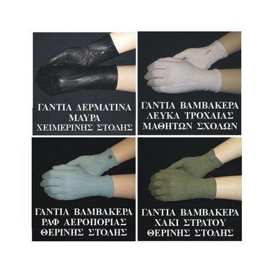 ΓΑΝΤΙΑ  ΒΑΜΒΑΚΕΡΑ / cotton gloves