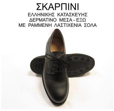 ΣΚΑΡΠΙΝΙΑ ΜΑΥΡΑ ΕΛΛΗΝΙΚΑ ΑΝΔΡΩΝ