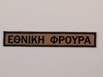 ΤΑΜΠΕΛΑΚΙ ΕΘΝΙΚΗ ΦΡΟΥΡΑ (2cm x 13cm)