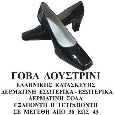 ΓΟΒΕΣ ΛΟΥΣΤΡΙΝΙ ΕΛΛΗΝΙΚΕΣ