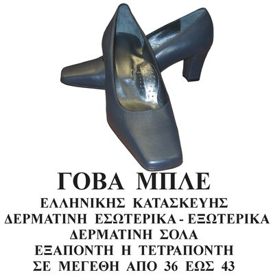 ΓΟΒΕΣ ΜΠΛΕ ΕΛΛΗΝΙΚΕΣ