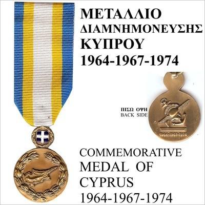 ΜΕΤΑΛΛΙΟ ΔΙΑΜΝΗΜΟΝΕΥΣΗΣ ΚΥΠΡΟΥ 1964-1967-1974