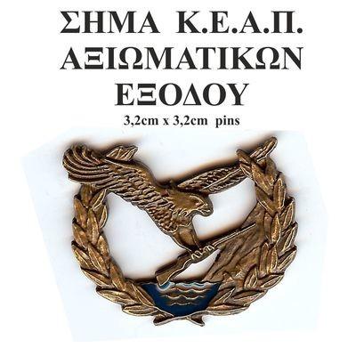 ΣΗΜΑ Κ.Ε.Α.Π. ΑΞΙΩΜΑΤΙΚΩΝ