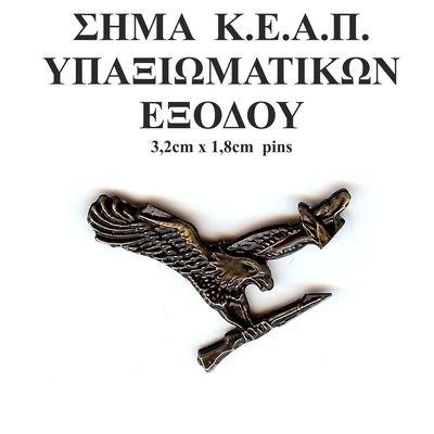 ΣΗΜΑ Κ.Ε.Α.Π. ΥΠΑΞΙΩΜΑΤΙΚΩΝ