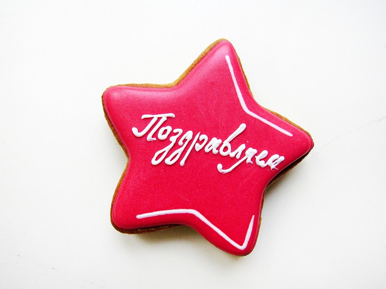 """Звезда"", имбирный пряник"