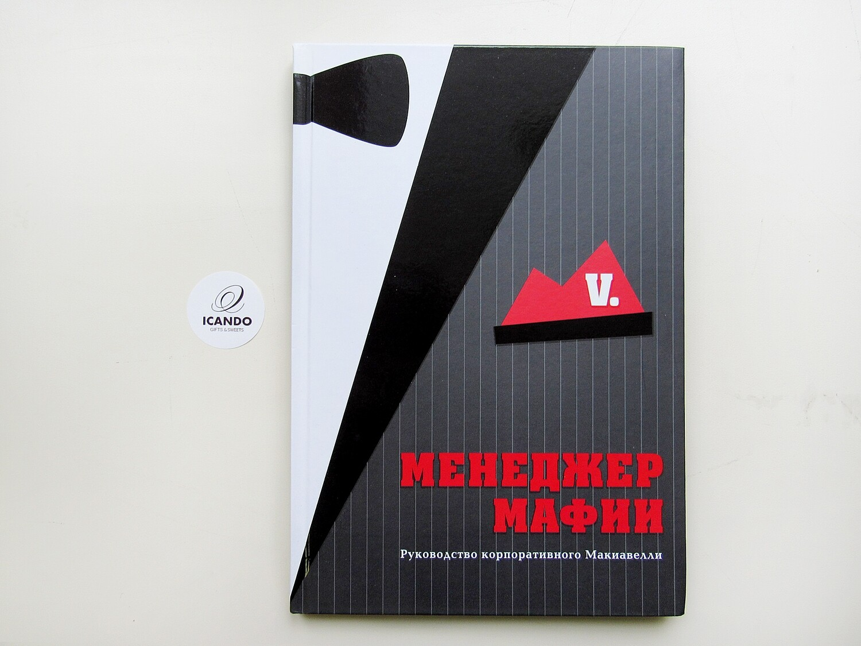 """Книга """"Менеджер Мафии. Руководство для корпоративного Макиавелли"""""""