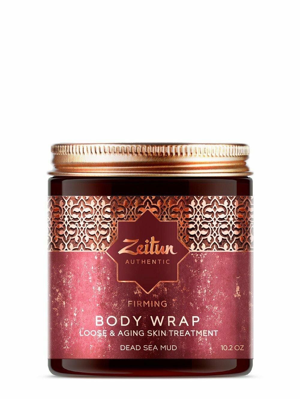 Zeitun Autentic Firming Body Wrap Моделирующая маска для упругости тела с грязью Мертвого моря
