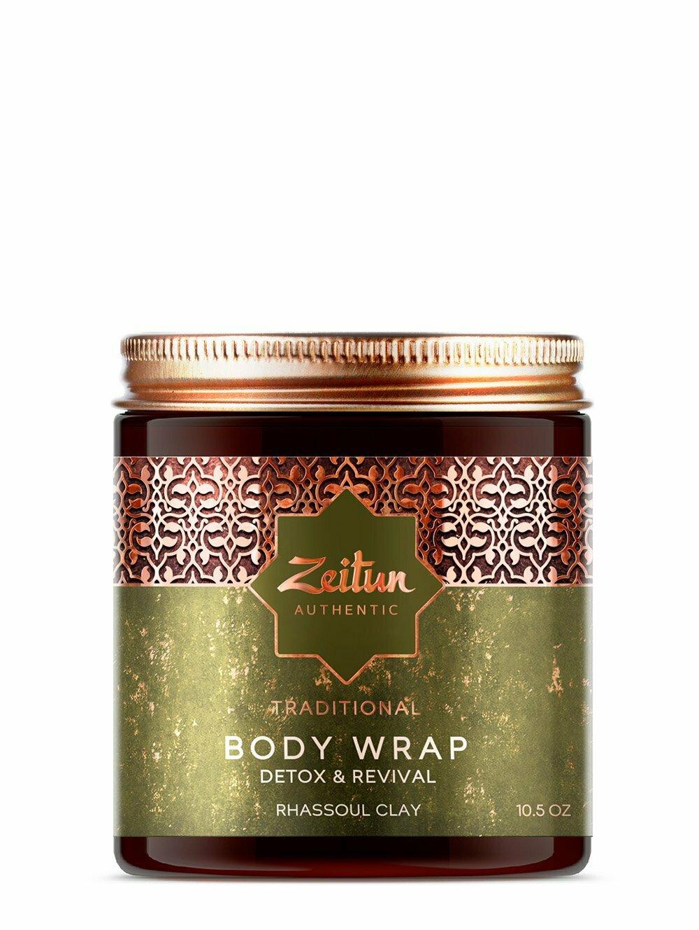 Zeitun Authentic Body Wrap Detox&Revival Детокс-маска для тела с глиной гассул и аргановым маслом