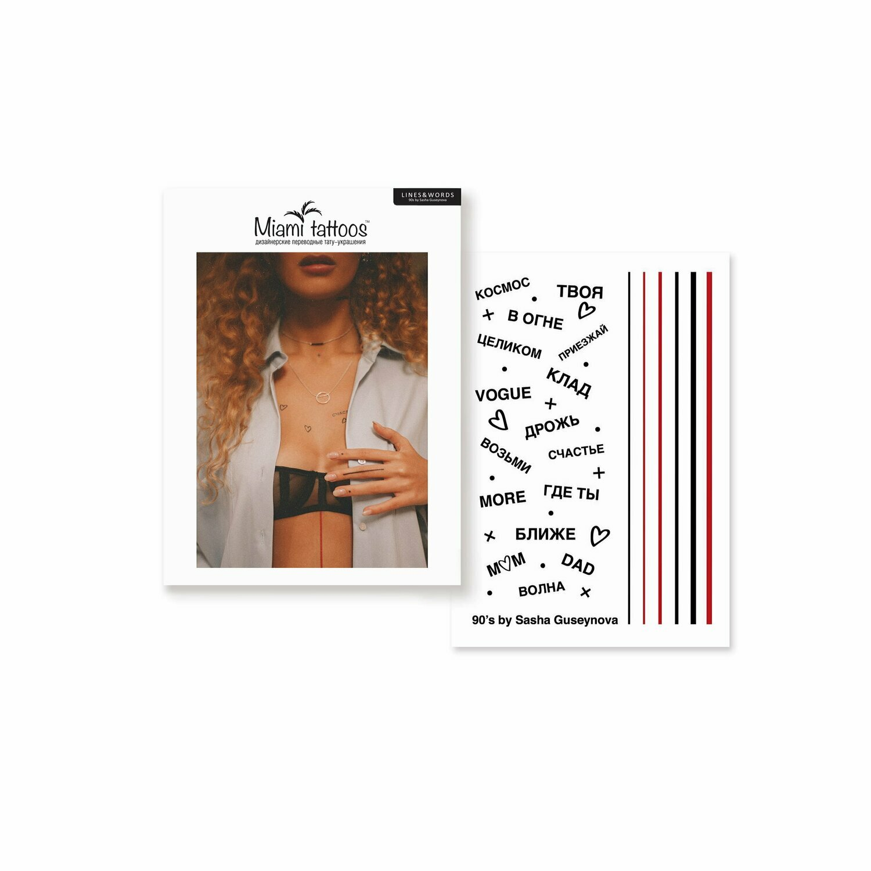 Miami Tattoos Lines&Words 90s by Sasha Guseynova Переводные тату