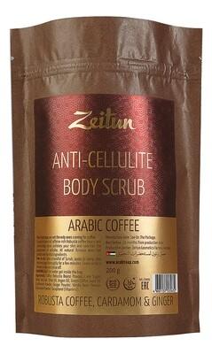 "Zeitun Anti-Cellulite Body Scrub Скраб для тела ""Кофе по-арабски"" антицеллюлитный"