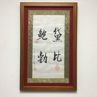 Framed Japanese Calligraphy
