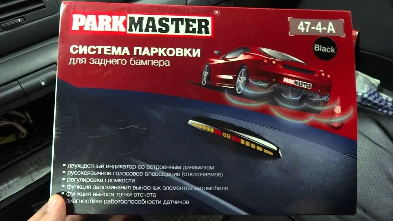 Задние парктроники, монитор PARKMASTER 47-4-A. Цвет Черный.