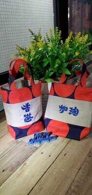 """電腦刺繡款""""香港加油""""飲品袋"""