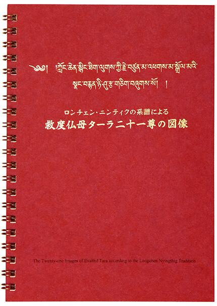 救度仏母多羅二十一尊の図像冊子
