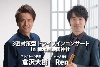 【8月23日】倉沢大樹&Ren ドライブインコンサート