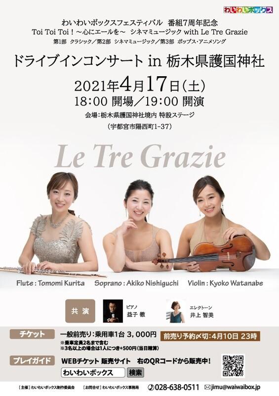 【4/17】ドライブインコンサート in 栃木県護国神社