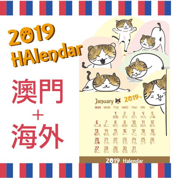 2019 HAlendar 蝦米月曆 (澳門或海外)