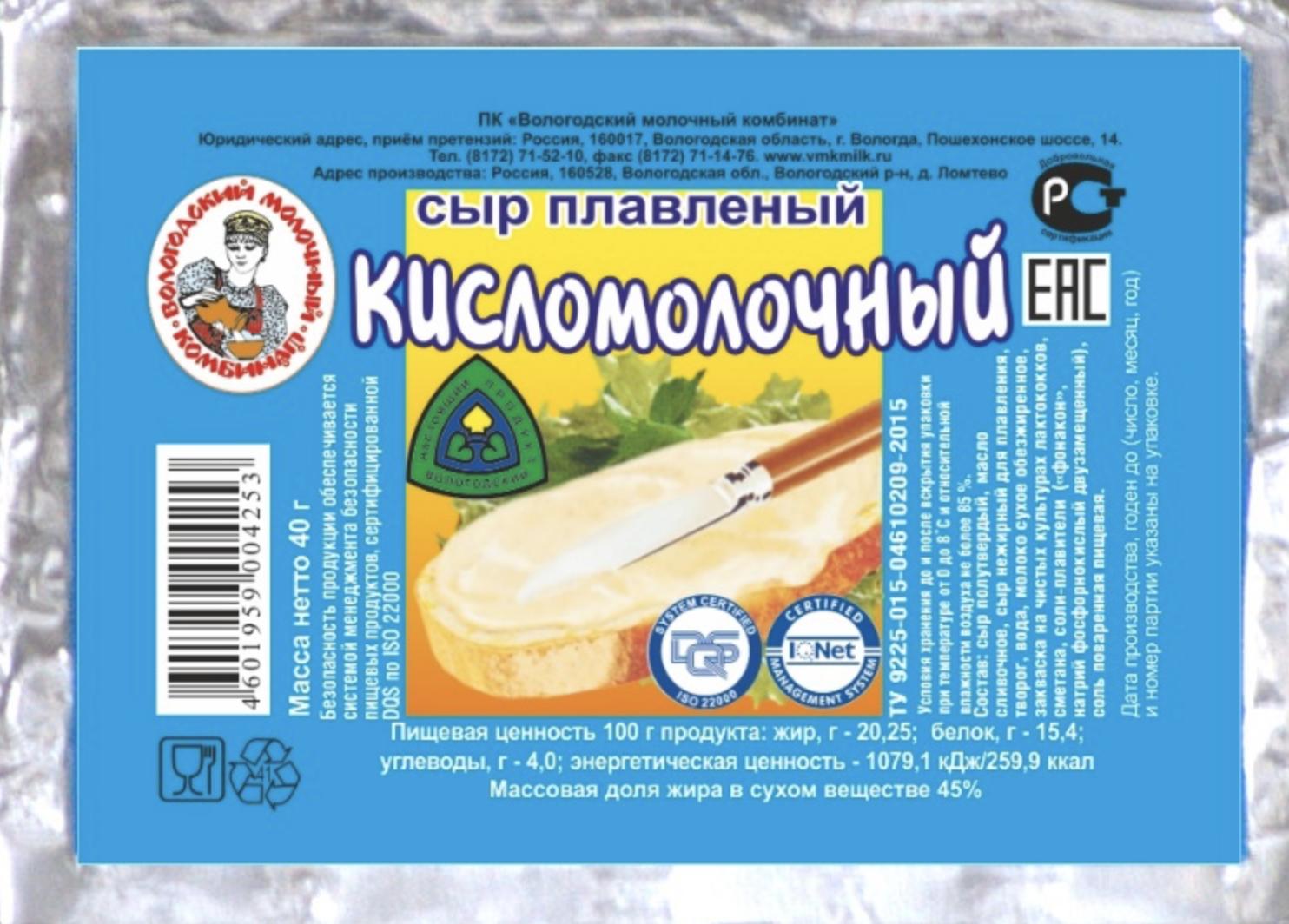 """Сыр """"Кисломолочный"""" плавленый 45% 40г"""