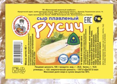 """Сыр """"Русич"""" плавленый 56% 40г"""