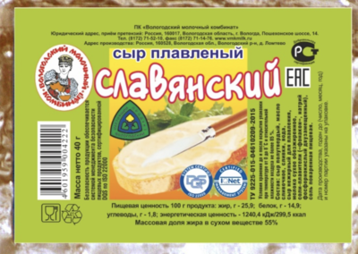 """Сыр """"Славянский"""" плавленый 55% 40г"""