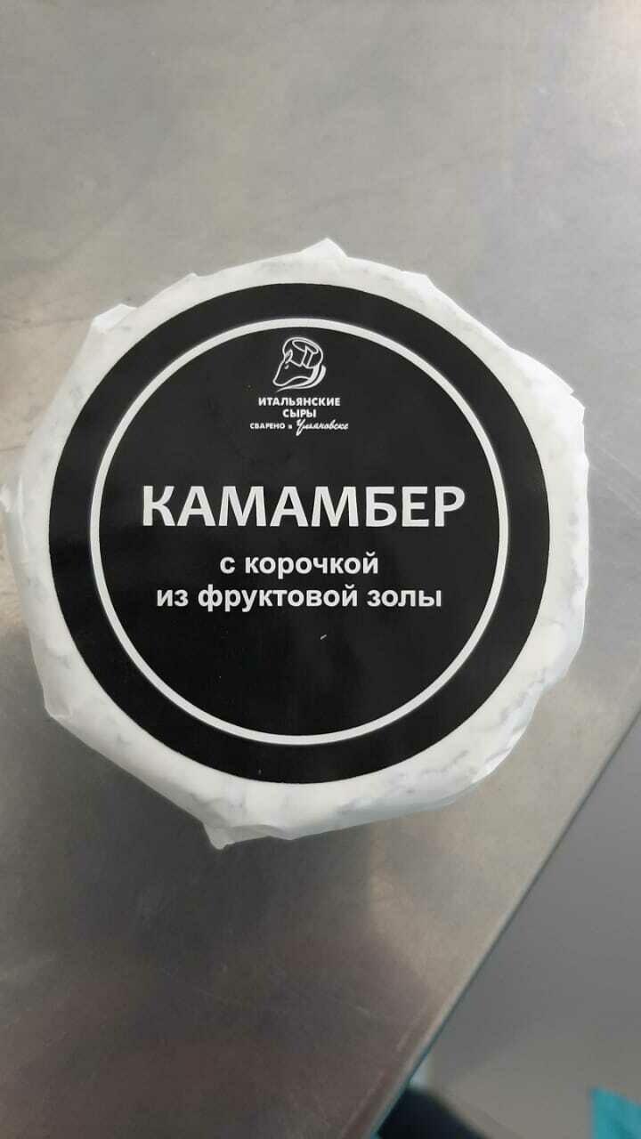 """Серия """"Камамбер"""" с корочкой из фруктовой золы"""