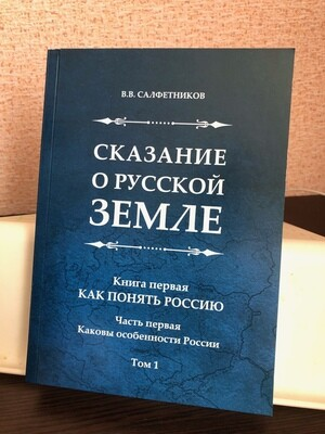 Книга Каковы особенности России. Том 1.