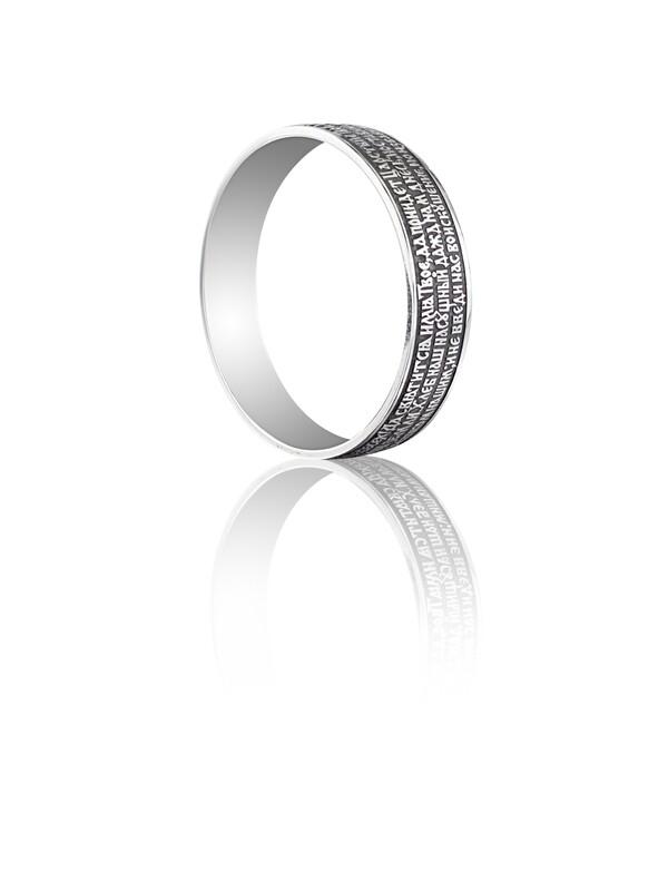 Кольцо «Отче наш»
