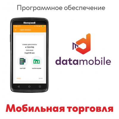 DM.Мобильная торговля