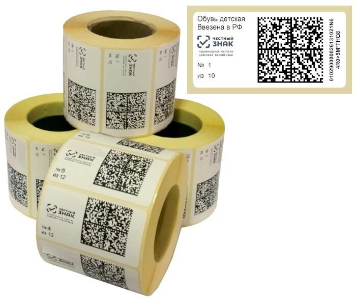 Печать этикеток для маркировки товаров