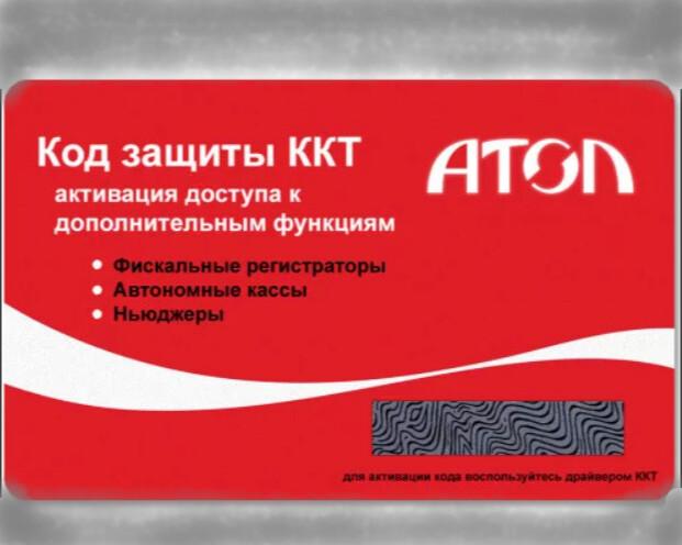 Платформа ККТ 2.5. Лицензия на работу в режиме фискального регистратора для АТОЛ 92Ф