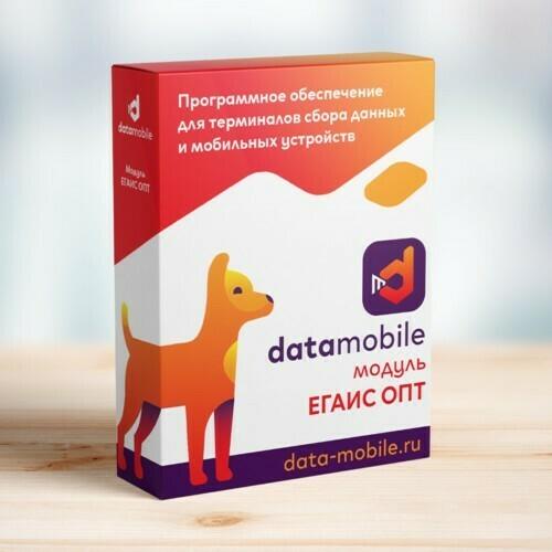 ПО DataMobile, версия Online ЕГАИС ОПТ (Android)